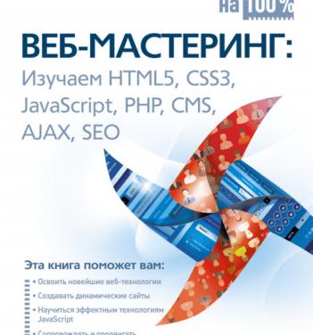 Веб-мастеринг: Изучаем HTML5, CSS3, JavaScript, PHP, CMS, AJAX, SEO