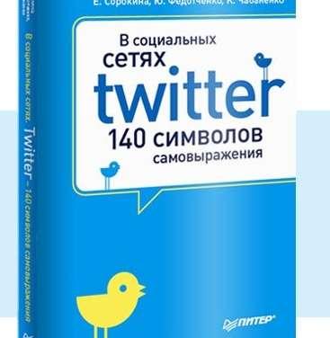 В социальных сетях: twitter – 140 символов самовыражения