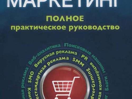 Интернет-маркетинг. Полный сборник практических инструментов.