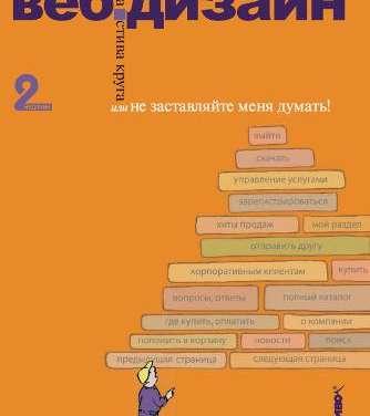 Веб-Дизайн: книга Стива Круга или «не заставляйте меня думать!»