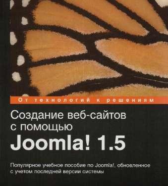 Создание веб-сайтов с помощью Joomla!