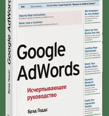 Google AdWords. Исчерпывающее руководство / Advanced Google AdWords
