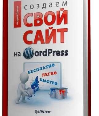 Создаем свой сайт на WordPress: быстро, легко и бесплатно. Работа с CMS WordPress