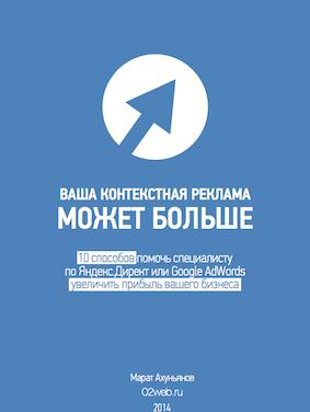 Марат Ахуньянов — Ваша контекстная реклама может больше (мини-книга по Яндекс Директ)