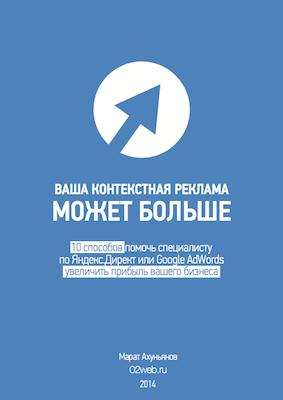 Контекстная реклама 2015 книга скачать контекстная онлайн реклама