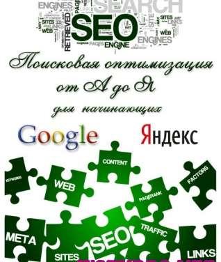 SEO: Поисковая Оптимизация от А до Я