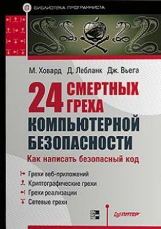 24 смертных греха компьютерной безопасности — Ховард М., Лебланк Д., Вьега Дж.