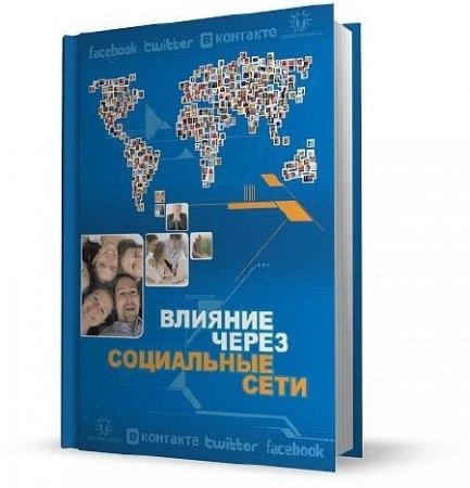 Влияние через социальные сети — Алексеева Е.Г.