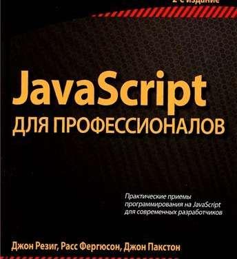 JavaScript для профессионалов. 2-е издание (Резиг Дж., Фергюсон Р., Пакстон Дж.)