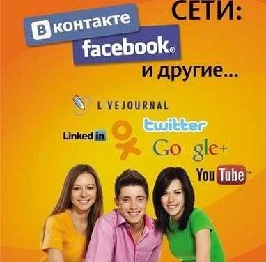 Виталий Леонтьев — Социальные сети. ВКонтакте, Facebook и другие