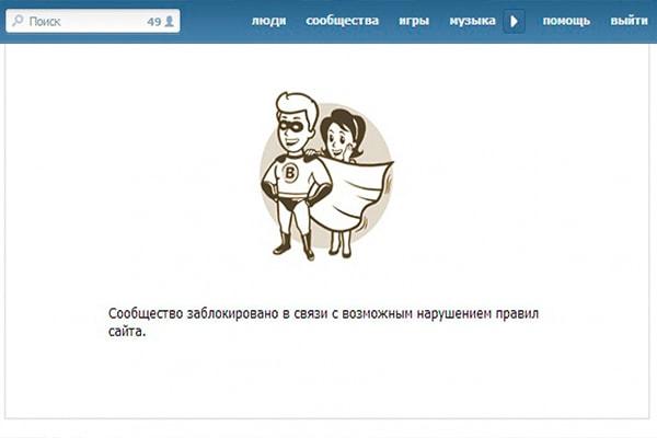 Как разблокировать группу Вконтакте?