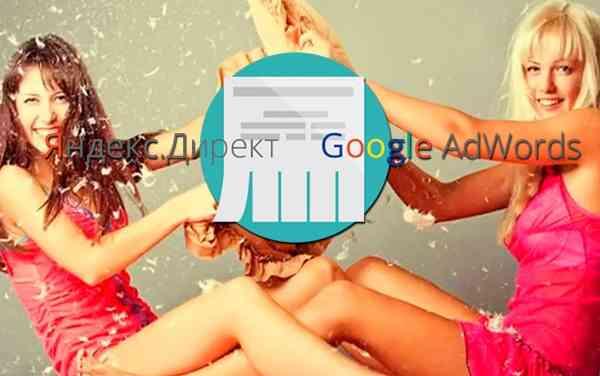 Где интернет реклама лучше: Яндекс Директ или Google AdWords?