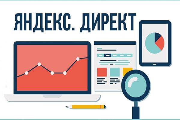 Проверка рекламы в директе