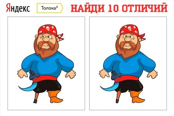 Яндекс.Толока: что это и как на нем заработать