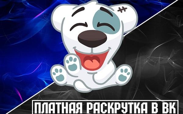 Как раскрутить группу или паблик Вконтакте за деньги?
