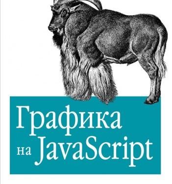 Supercharged JavaScript Graphics / Графика на JavaScript