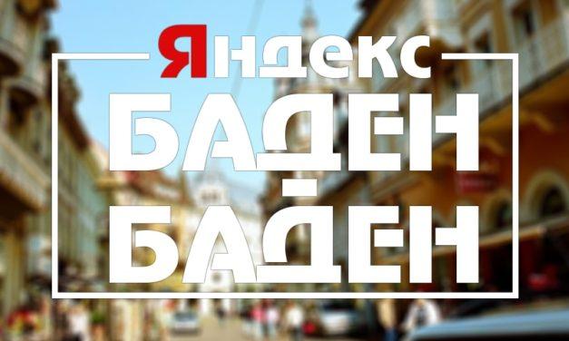 Баден-Баден новый поисковый алгоритм Яндекс: благо или очередной провал?