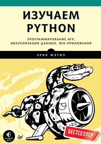 Мэтиз Эрик — Изучаем Python. Программирование игр, визуализация данных, веб-приложения