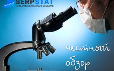 Многофункциональная SEO-платформа Serpstat: честный обзор