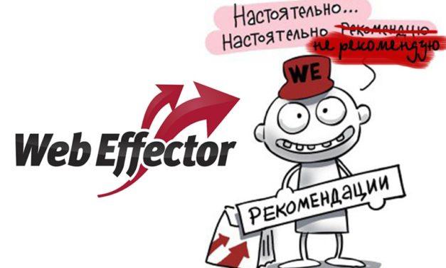 Обзор автоматизированной системы продвижения сайта Webeffector