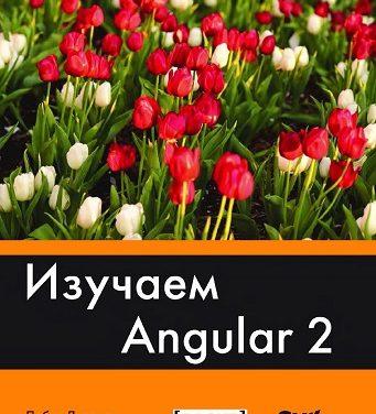 Дилеман П. — Изучаем Angular 2