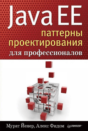 Мурат Йенер, Алекс Фидом — Java EE. Паттерны проектирования для профессионалов
