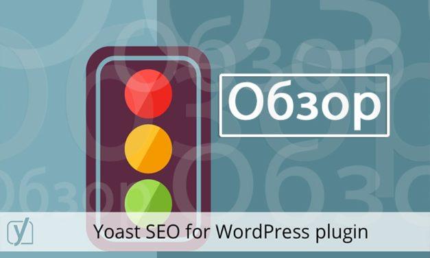 Yoast SEO – плагин для продвижения сайта на WordPress