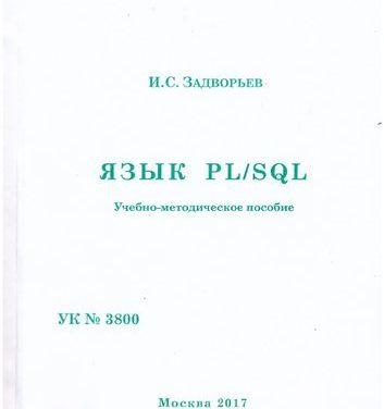 Язык PL/SQL — Задворьев И. С.