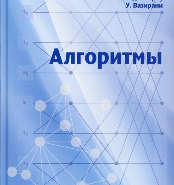 S. Dasgupta, C. H. Papadimitriou, U. V. Vazirani / Дасгупта С., Пападимитриу Х., Вазирани У. — Algorithms / Алгоритмы