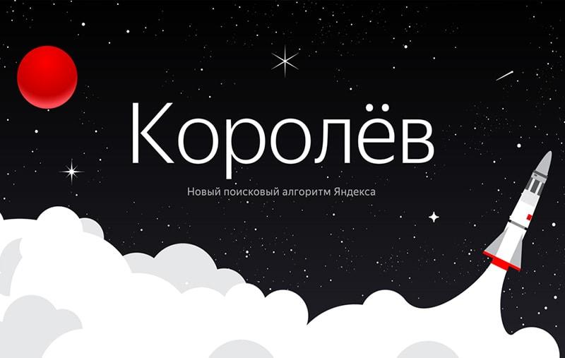 Королёв – новый алгоритм Яндекса