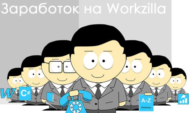Заработок на Workzilla: реальность или миф?