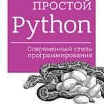 Билл Любанович — Простой Python. Современный стиль программирования