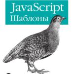 Стефанов С. — JavaScript. Шаблоны