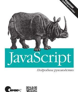 David Flanagan/Дэвид Флэнаган- JavaScript. Подробное руководство (6-е издание)
