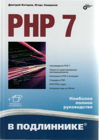 Дмитрий Котеров, Игорь Симдянов — PHP 7. Наиболее полное руководство