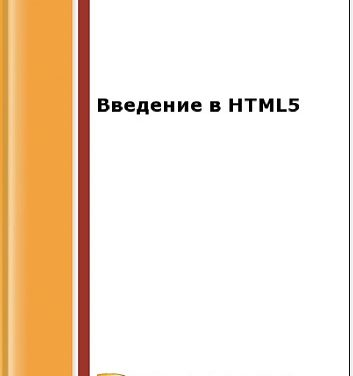 ИНТУИТ — Введение в HTML5