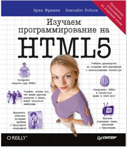 Head First O'Reilly — Эрик Фримен, Элизабет Робсон — Изучаем программирование на HTML5