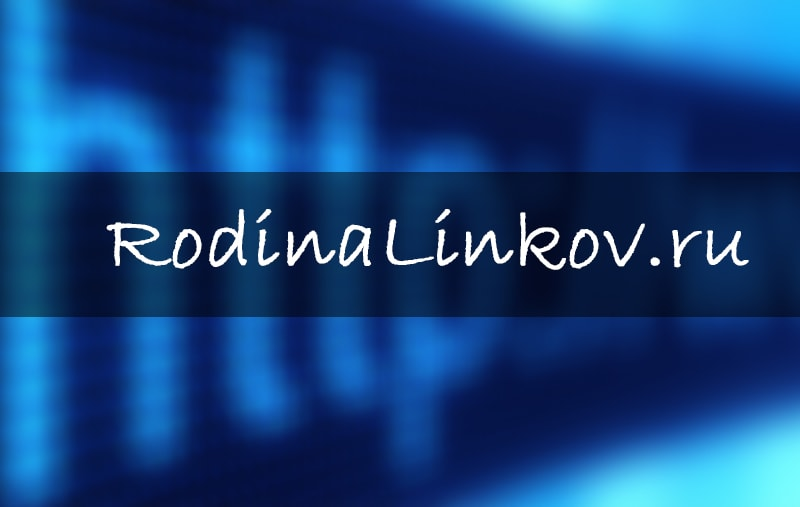 RodinaLinkov.ru: особенности проекта, актуальные нюансы, принципы функционирования