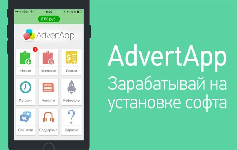 AdvertApp очередная ловушка или способ заработать: краткий обзор