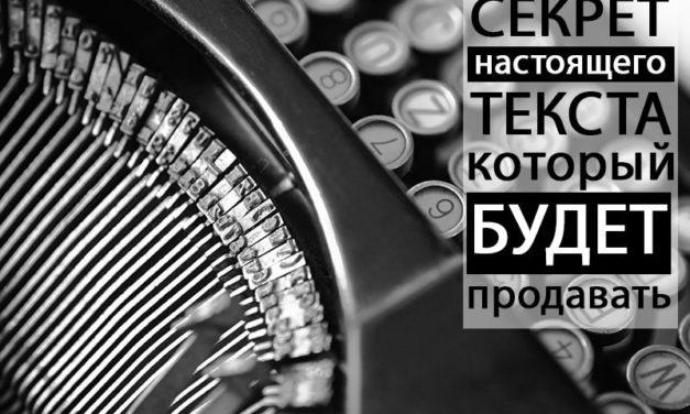 Превращаем обычный текст в продающий текст: особенности