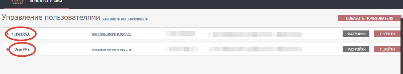 click.ru несколько аккаунтов