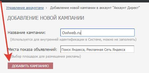 добавление компании на click.ru