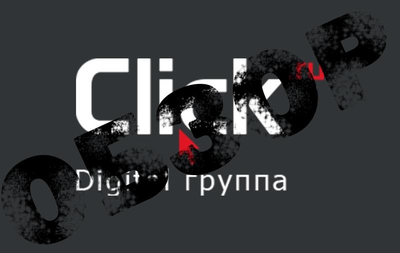 Обзор сервиса для контекстной рекламы Click.ru