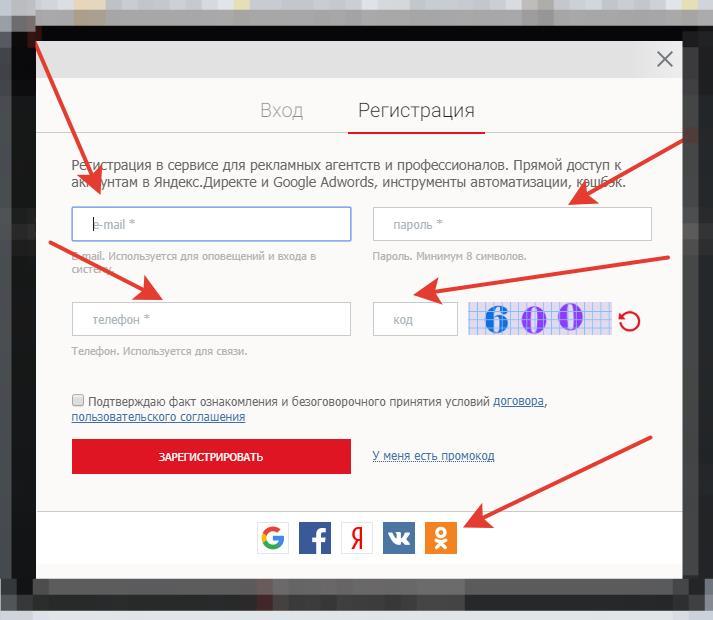 регистрация на click.ru 1