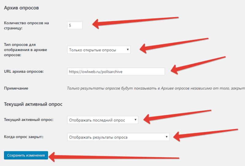 Русский плагин опросов Wp polls для wordpress: настройка