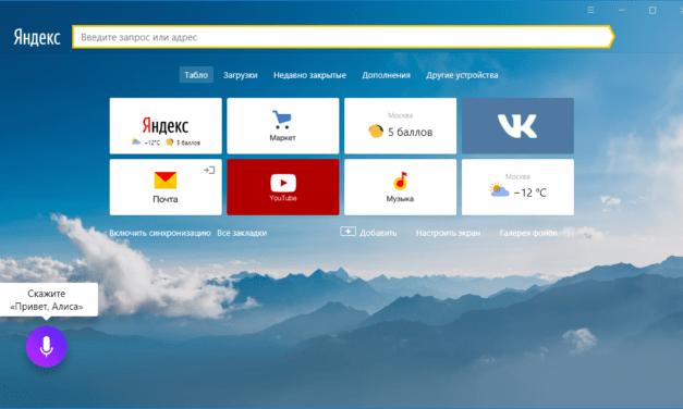 Алиса в Яндекс.Браузере для Windows