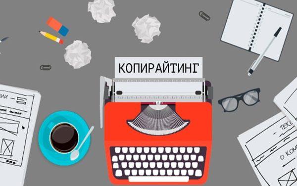 Копирайтинг: 5 шагов к успешной продажи ваших текстов