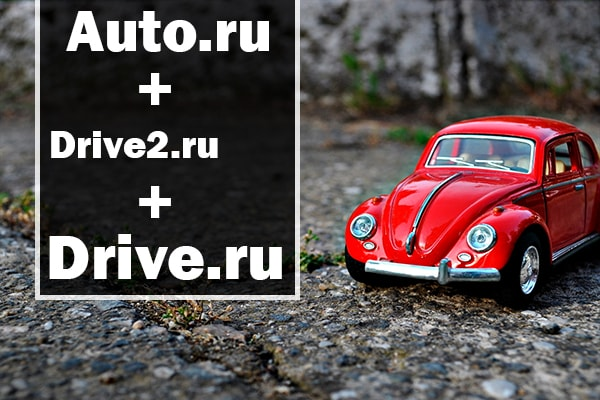 Единое размещение: Auto.ru + Drive2.ru + Drive.ru