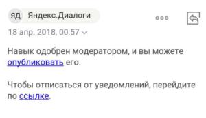 В Яндекс.Диалоги добавлены оповещения об изменении статуса навыка