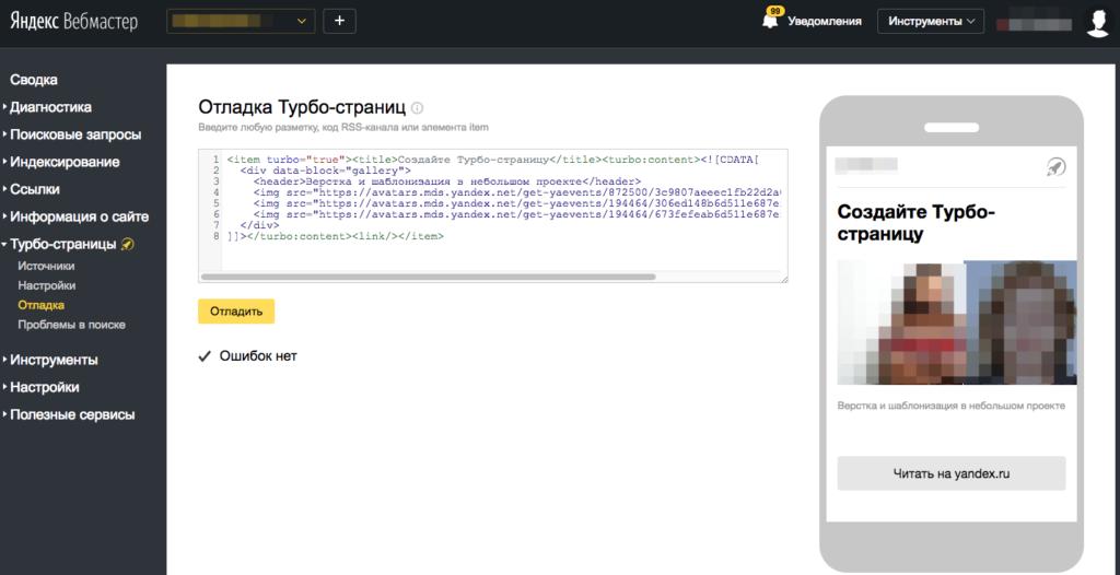 Яндекс представил отладчик Турбо-страниц